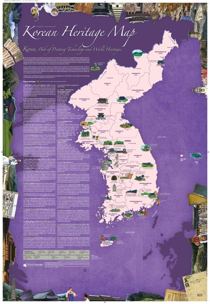 Maps | Voluntary Agency Network of Korea Korean World Map on japan world map, sumerian world map, slovak world map, taiwanese world map, khmer world map, bulgarian world map, american world map, malay world map, pizza world map, sami world map, tibetan world map, bohemian world map, welsh world map, igbo world map, magyar world map, urdu world map, mongol world map, group world map, croatian world map, videogame world map,